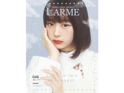 富士山マガジンサービスが休刊した雑誌ブランドの再生を支援。「LARME」2020年秋号、新体制で復刊