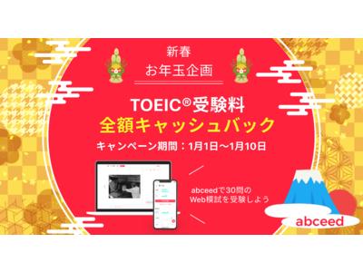 AI英語教材abceed、【新春お年玉企画】TOEIC(R)︎受験料全額キャッシュバックキャンペーン開始