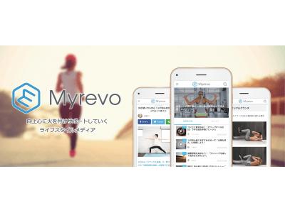 向上心に火をつけサポートしていく、ライフスタイルメディア「Myrevo」、10/10にオープン