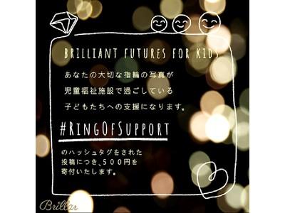 江戸川区に新設される児童福祉施設へ支援金240,000円を寄付