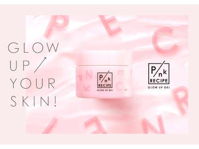 ナチュラルな艶肌とジューシーな血色感を叶える、素肌映えオールインワンジェル『ピンクレシピ』がデビュー!