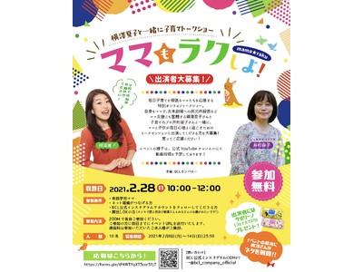 サボリーノでラクしながら横澤夏子と一緒に 「子育て」トークショー!いよいよ特別記念番組がyoutubeで公開!