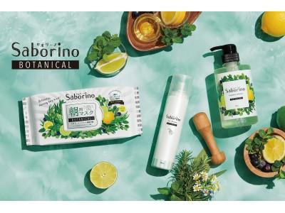 忙しい女性を応援するサボリーノからボタニカルタイプの朝用マスクとヘアケアアイテムが限定発売。