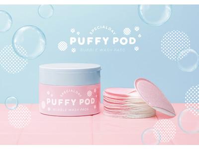 毎日簡単楽しく肌のお手入れができるスキンケアシリーズ『パフィーポッド』から、持ち運びに便利な、濡らせば泡立つ両面タイプの洗顔パッドが新登場!