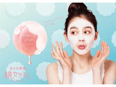 塗る乳酸菌*¹と桃セラミド*²含有のスキンケアブランド『ももぷり』から、透明感を与えるバブルパック&角質をオフするピールオフパックが登場!