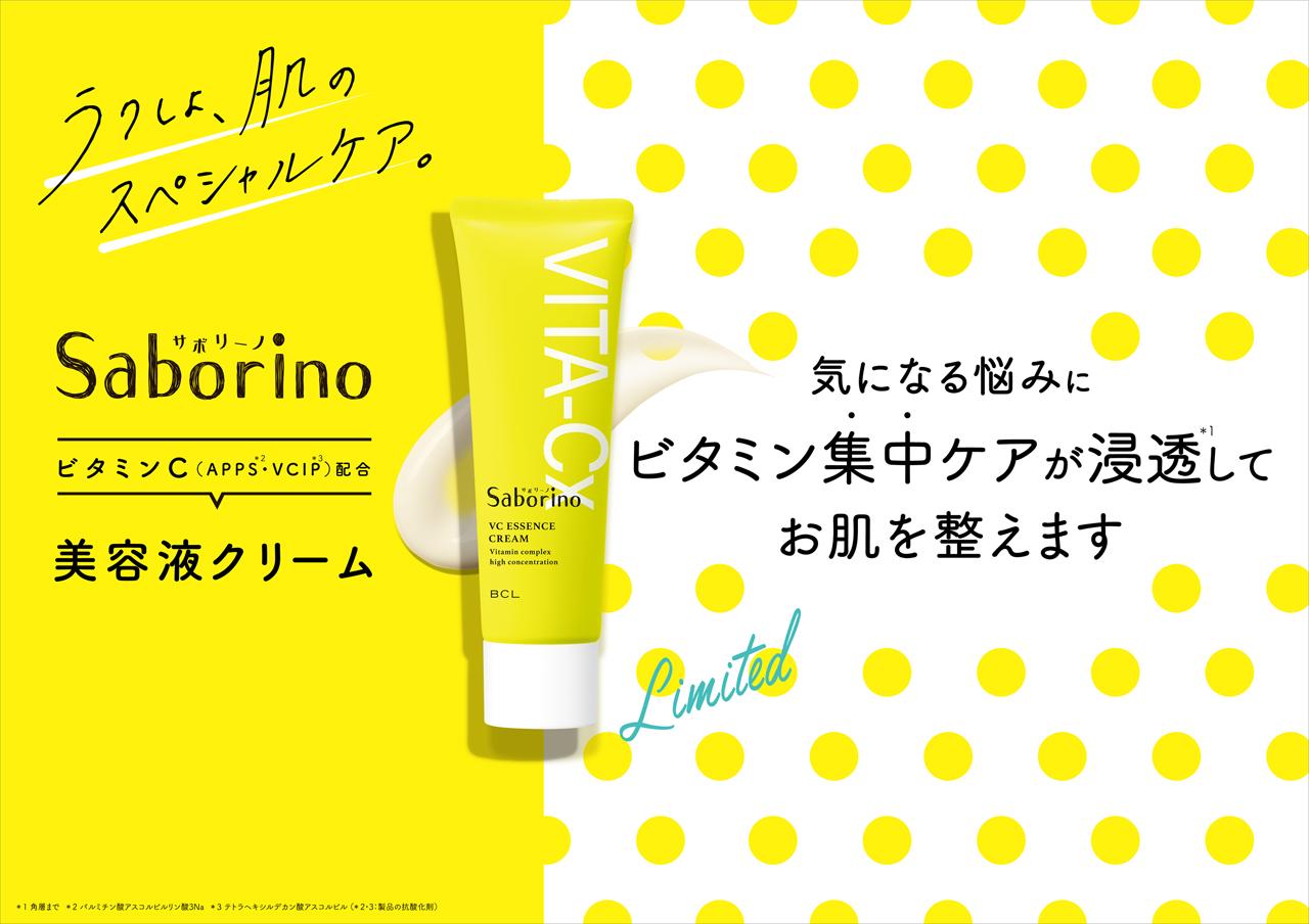 時短コスメシリーズ『サボリーノ』から、簡単&ラクに気になる肌悩みを集中ケアする、3種のビタミン配合の美容液クリームが数量限定で登場!