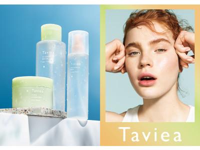 私と世界にひとついいことからはじめよう。等身大で始めるクリーンビューティブランド『Taviea(タヴィア)』がデビュー!ふき取り化粧水・化粧水・クリームの3種が発売!