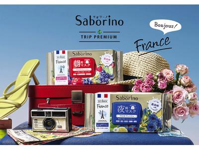 時短コスメシリーズ『サボリーノ』から、秋冬の乾燥をケアするリッチな乳液処方のフェイスマスクが数量限定で登場!フランスの花や果物が描かれた旅気分のゴールドパッケージ!