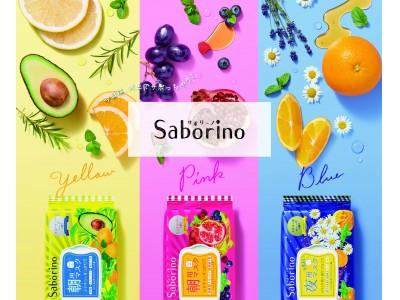 今だけ!!サボリーノ 目ざまシート定番3種からおトクにうれしい2枚増量パックが限定発売。
