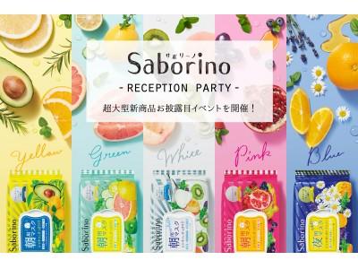 「サボリーノ 超大型新商品お披露目 reception party」開催!
