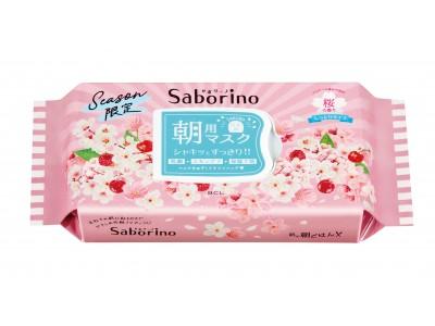 忙しい女性に向けた『サボリーノ』シリーズから、ふんわり春を感じる桜の目ざまシートが登場。やや敏感になりがちな春のお肌も、時短ケアでしっとり化粧ノリの良い肌へ。