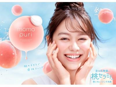 桃の香りのスキンケアシリーズ『ももぷり』から洗顔料が初登場!もこもこ濃密泡で優しく洗ってメイクも汚れもすっきりオフ!!