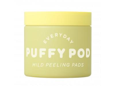 まんまるパッドで毎日お手軽にピーリングケア『パフィーポッド』シリーズから限定!レモンの香りが新登場!