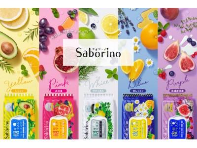 忙しい女性を応援する「サボリーノ」の人気5種類がついに定番化!使用感や好きな香りで選びやすくなって、朝も夜も賢くサボってきれいになろう!