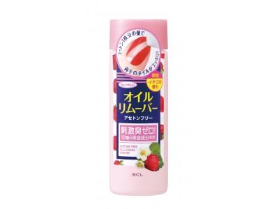 まろやかなイチゴの香り、ネイルリムーバーが数量限定発売!ノンアセトンだから爪も白くなりにくく、ツーンとくる刺激臭もなし!
