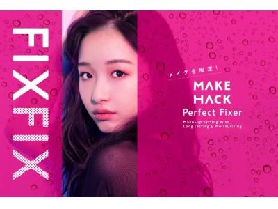 テクいらずでメイクを1日キープ!メイク崩れを防止するフィックスミスト「メイクハック」が待望のデビュー!