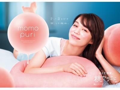 睡眠中にお肌ケア!桃の香りのジェルパック。乳酸菌とセラミド配合で、ぷりぷりツヤ桃肌へ!