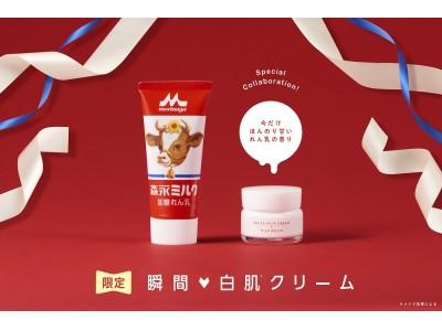 「モウシロ」が加糖れん乳「森永ミルク」と限定コラボレーション!ほんのり甘~いれん乳の香りで、しっとりスウィートな白肌に。