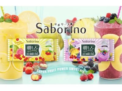 サボリーノから「スーパーフルーツエキス配合」&「スムージーカラー」の限定マスクが登場。色と香りで毎朝のスキンケアをもっと楽しく♪