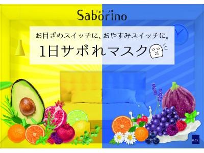 【サボリーノ新生活応援キャンペーン】定番5種が入ったスペシャルギフトボックスプレゼント!