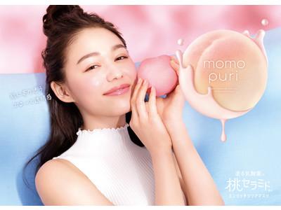 塗る乳酸菌*¹と桃セラミド*²含有のスキンケアブランド『ももぷり』から、リッチな肌当たりのミルキーセラムマスクが新発売!