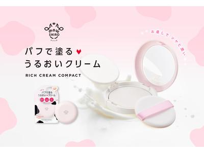 【メイクの上からヨレずにお直し】透明感のある肌を叶える、うるおいクリームコンパクトが登場!