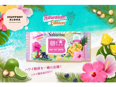 朝用マスク「サボリーノ」と一緒に、HAWAIIを応援しよう!【クラウドファンディング実施】