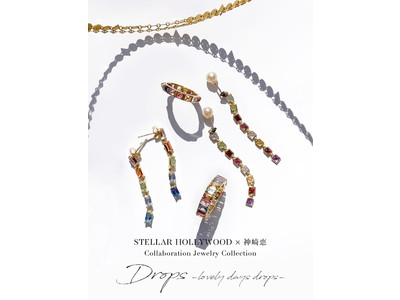 STELLAR HOLLYWOOD×神崎恵Collaboration Jewelry Collection発売後、即完売をしたSeries1に続き、待望のSeries2が遂に5月19日(水)発売決定。