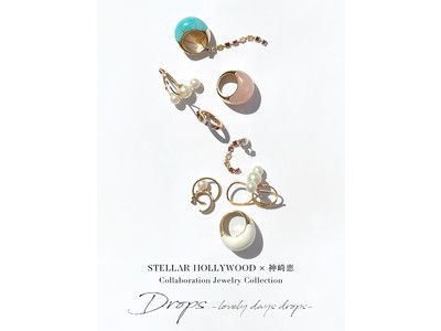 STELLAR HOLLYWOOD×神崎恵Collaboration Jewelry Collection「Drops -lovely days drops-」3月31日(水)発売