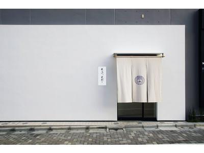 長谷川栄雅 六本木、「日本酒体験」のアテ(酒の肴)メニューを刷新。『ヴィラ アイーダ』小林寛司シェフがプロデュース、10月3日(土)より提供開始