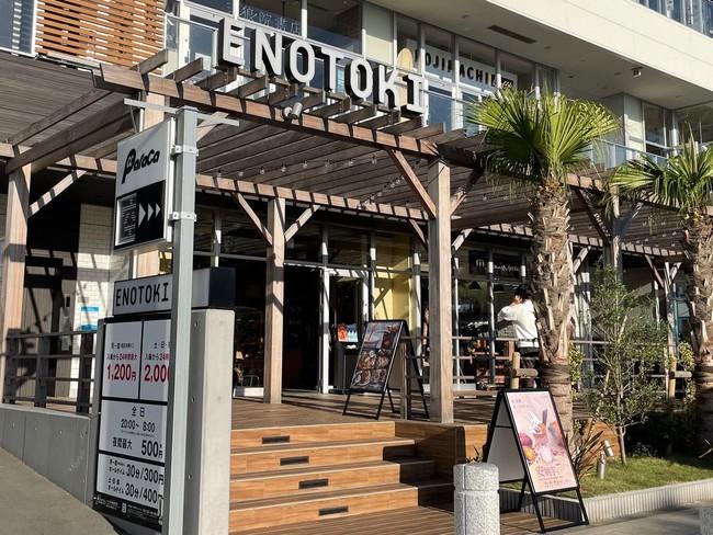 英国のカカオブランド「ホテルショコラ」湘南『ENOTOKI店』を10月25日(日)オープン!!イギリスの伝統料理とカカオ...