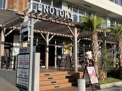 英国のカカオブランド「ホテルショコラ」湘南『ENOTOKI店』を10月25日(日)オープン!!イギリスの伝統料理とカカオのマリアージュを表現したカカオ料理も提供