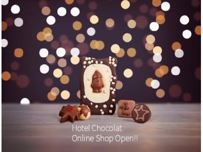 イギリスで大人気のカカオブランドがオンラインストアをオープン!