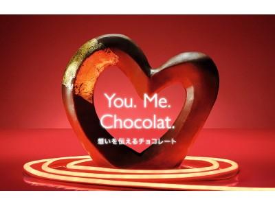 イギリスの国民的ブランド『ホテルショコラ』 ~バレンタインギフトのご提案