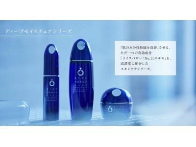 肌を育むスキンケア「ライスフォース」が原宿の新ランドマーク「@cosme TOKYO」で販売開始