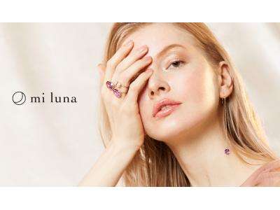 天然石を使ったサスティナブルジュエリーブランド「mi luna(ミ ルーナ)」が誕生。販売イベントを6/7(金)・8(土)にKOMEHYO青山店にて開催