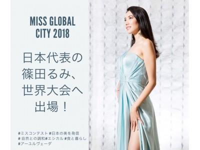 """ミスコンテストの世界大会""""Miss Globalcity2018""""に篠田るみが日本代表として出場します!"""
