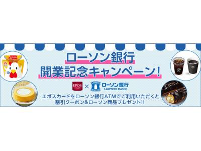 「【エポスカード会員さま限定!!】ATMクーポンキャンペーン」のご案内