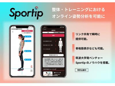 【限定無償提供中】ジム・接骨院向け姿勢解析機能をオンラインにて利用可能に!アシスタントAI「Sportip(スポーティップ)」