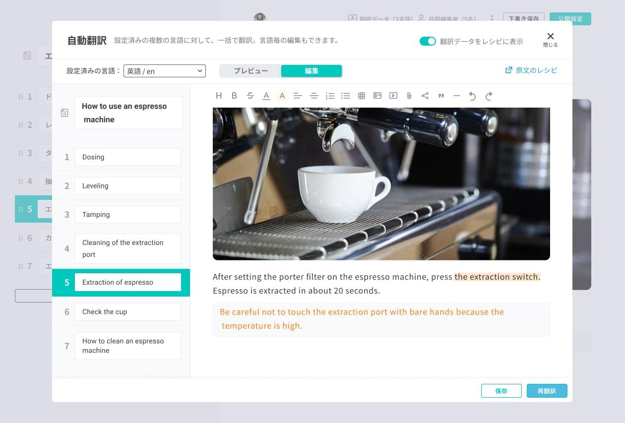マニュアル&ナレッジ管理アプリ「toaster team」、日本語で作成したマニュアルを100言語からボタンひとつで翻訳できる自動翻訳機能の提供を開始