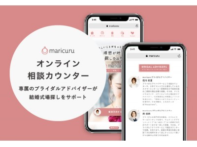 マリクルから新サービス「マリクル オンライン相談カウンター」が11月1日(金)に正式オープン。同時にオープン記念キャンペーンも実施。