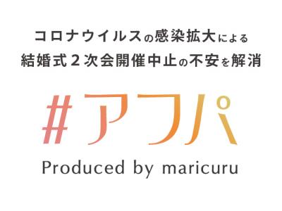 日本最大級の花嫁コミュニティメディア「マリクル」がコロナウイルスの感染拡大による開催中止の不安を解消する直前キャンセル無料の結婚式2次会プロデュースプランを「#アフパ」から発表!