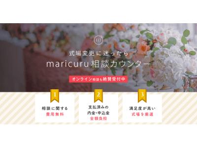 日本最大級の花嫁コミュニティmaricuru、結婚式の見積診断・式場変更ができる「maricuru相談カウンター」を2月25日より提供開始!