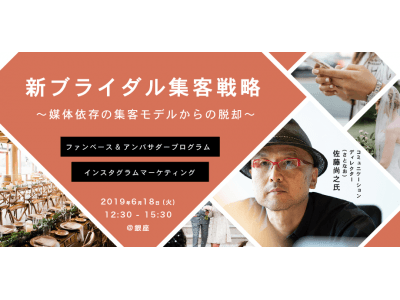 令和時代の新ブライダル集客術イベント開催!