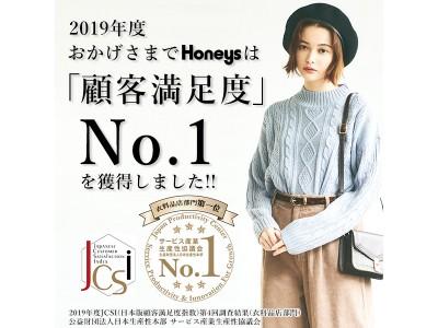 「2019年度JCSI(日本版顧客満足度指数)調査」ハニーズが2年ぶり2度目の1位に選ばれました!
