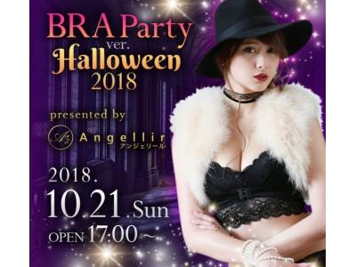 「山田孝之のバスト測定」で話題になった「Angellir ふんわりルームブラ」がブラ女子限定ハロウィーンパーティを開催!