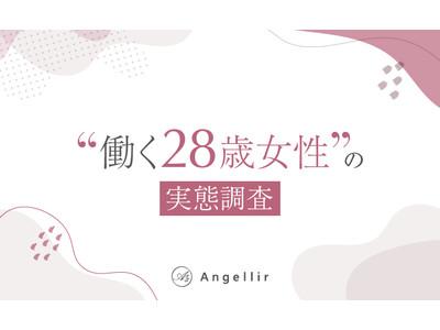 """28歳未婚女性の8割以上は結婚願望あり!出会いも婚活も""""マッチングアプリ""""が主流に。Angellir(アンジェリール)が働く28歳独身女性のリアルな婚活・恋愛事情を調査。"""