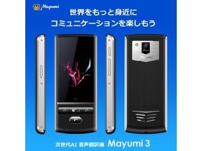 最先端音声翻訳機Mayumi3が対応言語を追加。従来の85言語に加え「ビルマ語(ミャンマー)」「ウルドゥー語(パキスタン)」のテキスト翻訳に対応。