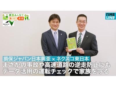 【NEXCO東日本 × 損保ジャパン日本興亜 高齢ドライバーの安全運転を考える】「まさかの事故や高速道路の逆走防止にも。データ活用の運転チェックで家族を守る」異業種WEB対談公開