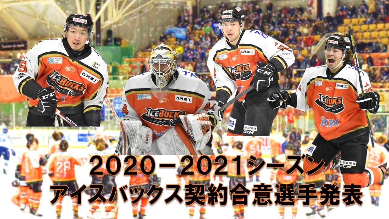 【アイスバックス】2020-2021シーズン 選手契約状況について